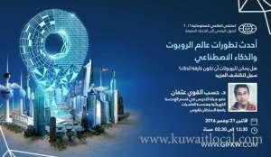 the-latest-developments-in-the-world-of-robots-and-artificial-intelligence_kuwait