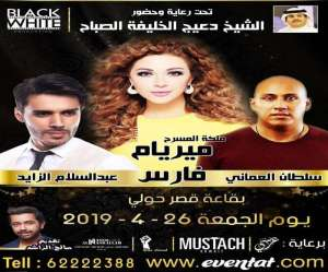 the-queen-of-stage-myriam-fares-in-kuwait_kuwait