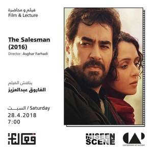 the-salesman-_kuwait