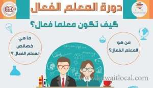 the-training-program-specialist-effective-teacher_kuwait