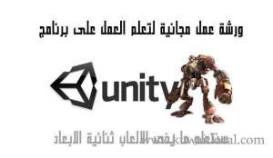 unity3d-workshop-programming-using-the-games_kuwait