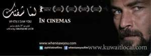 when-i-saw-you-,lamma-shoftak-in-cinemas-in-kuwait_kuwait