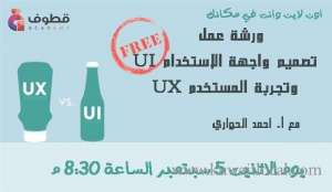 workshop-designed-and-user-interface-ui-and-user-experience-ux_kuwait