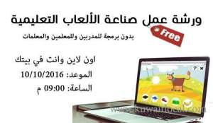 workshop-industry-educational-games_kuwait