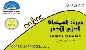 yellow-belt-in-alsiegma-6_kuwait