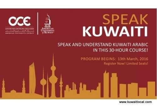 speak-kuwaiti-kuwait