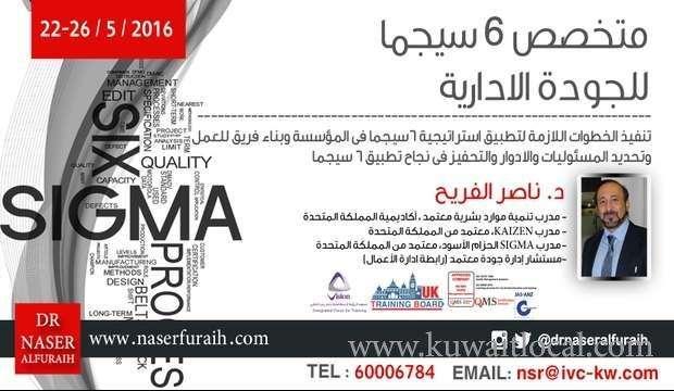 specialist-6-sigma-quality-management-kuwait