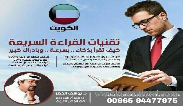 speed-reading-techniques-kuwait