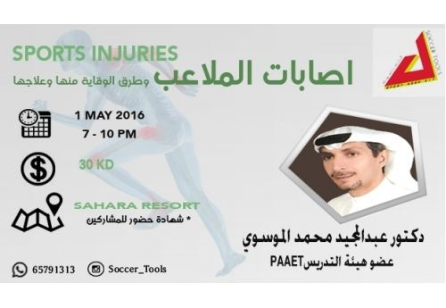 sport-injuries-and-methods-of-prevention-and-treatment-kuwait
