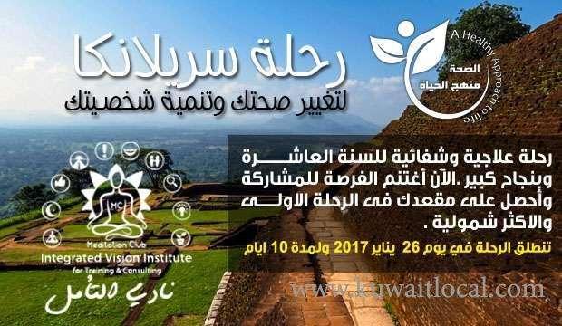 sri-lanka-trip-kuwait