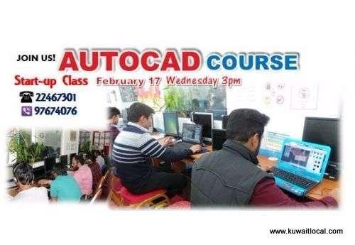 start-up-training-for-autocad-course-kuwait