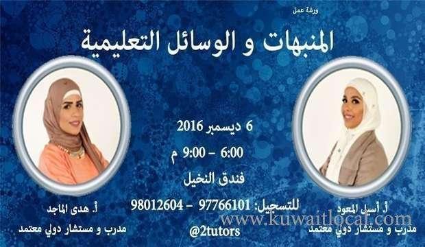 stimuli-and-teaching-aids-kuwait