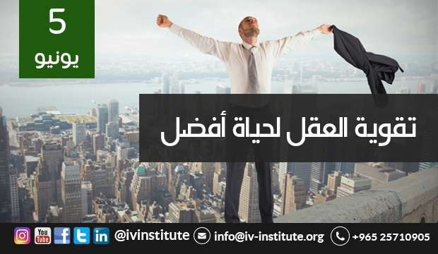strengthening-the-mind-of-a-better-life-kuwait