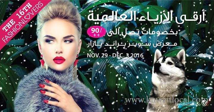 super-brand-bazaar-exhibition-kuwait
