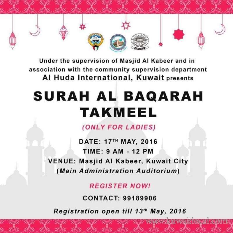surah-al-baqarah-takmeel-kuwait