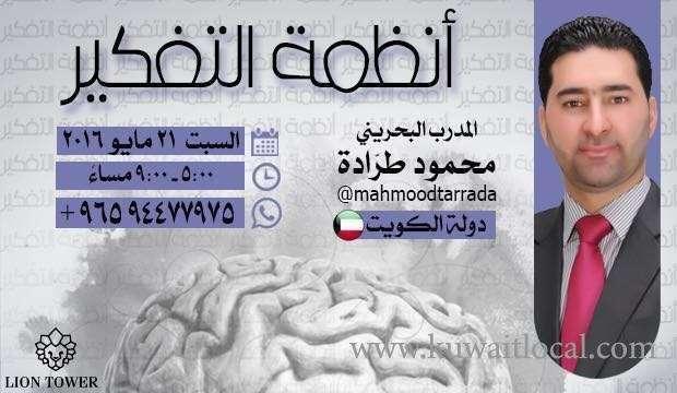 systems-thinking-kuwait