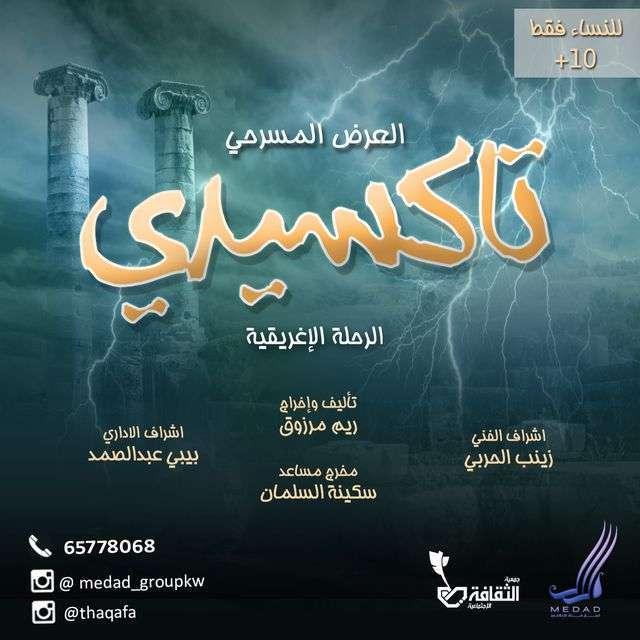 taxidi-kuwait