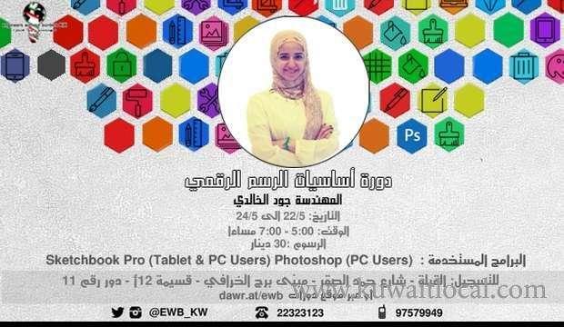 teach-the-basics-of-digital-painting-cycle-kuwait