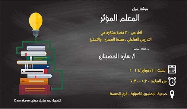 teachers-workshop-kuwait