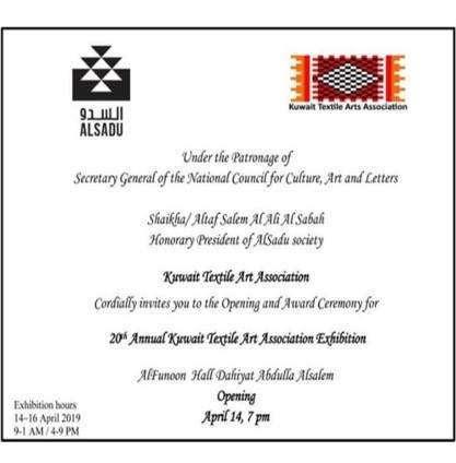 textile-art-association-kuwait