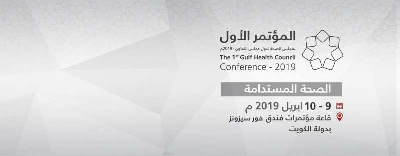 the-1st-gulf-health-council---conference--kuwait