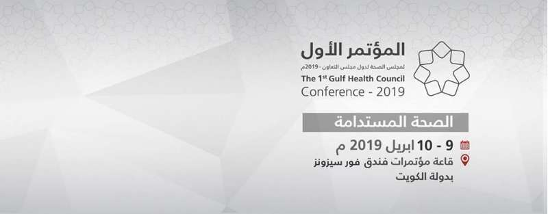 the-1st-gulf-health-council---conference-2019-kuwait
