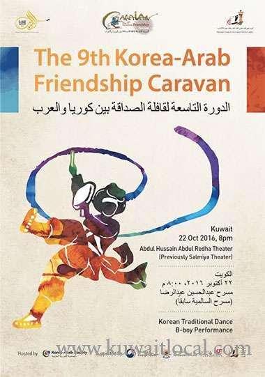 the-9th-korea-arab-friendship-caravan-kuwait