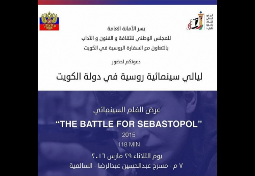the-battle-for-sebastopol-kuwait