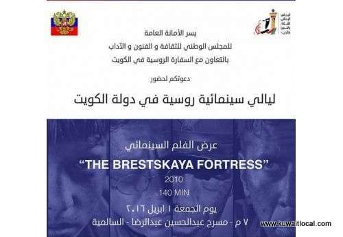 the-brestskaya-fortress-kuwait