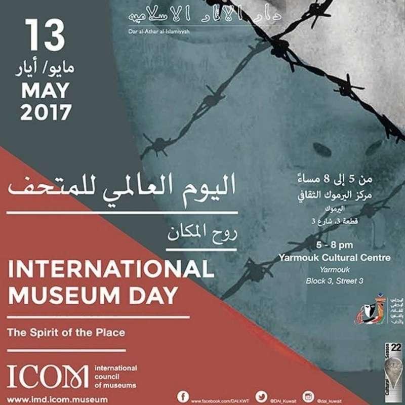 the-international-museum-day-kuwait