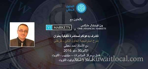 the-lecture-educational-strategy-to-my-way-of-trading-the-forex-market-kuwait