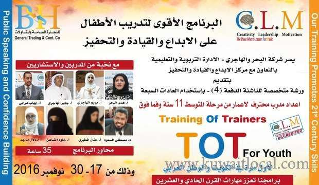 the-preparation-of-a-professional-coach-for-the-youth-age-11-and-older-tot-kuwait