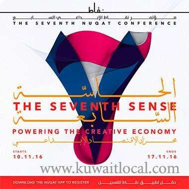 the-seventh-nuqat-conference-kuwait