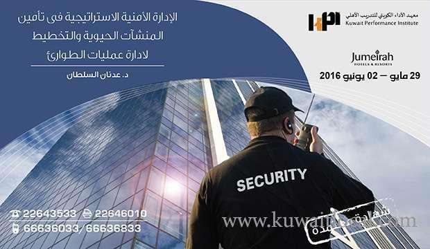 security-management-strategy-to-secure-vital-installations-kuwait