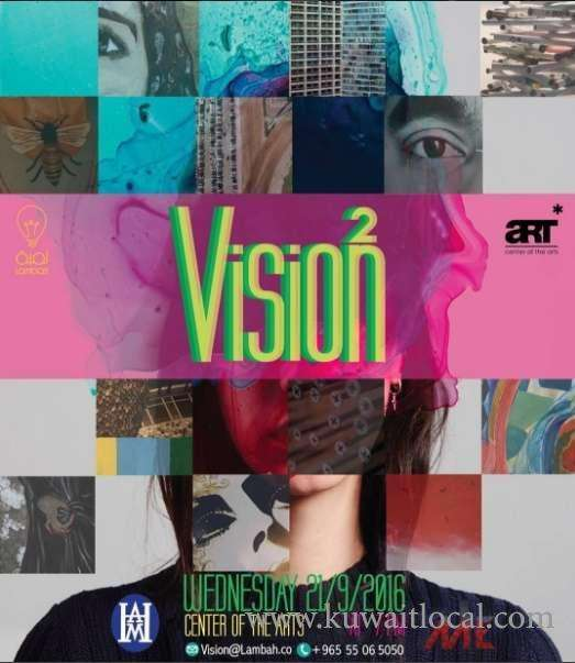 the-vision2-exhibition-kuwait