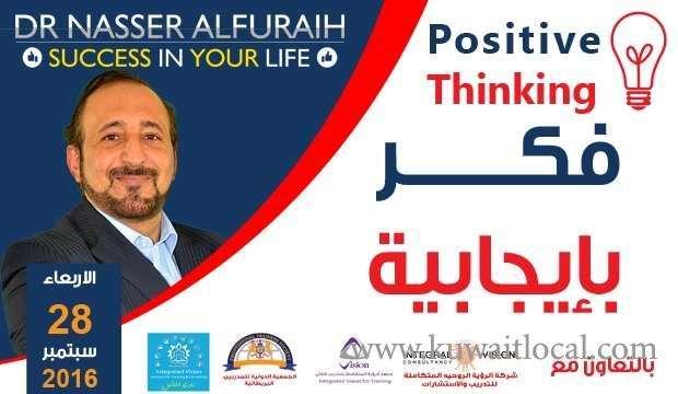 think-positively-kuwait