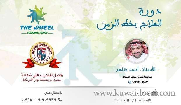 time-line-therapy-kuwait