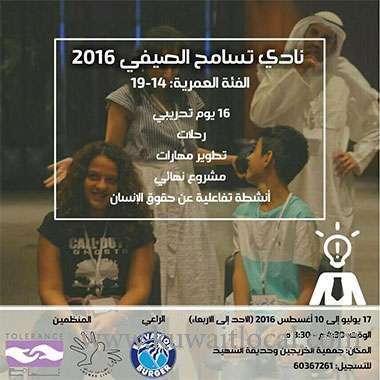 tolerance-program-summer-camp-kuwait