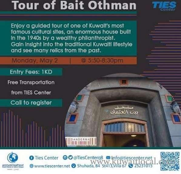 tour-of-bait-othman-kuwait