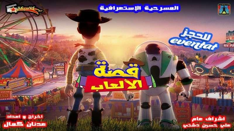toy-story-kuwait
