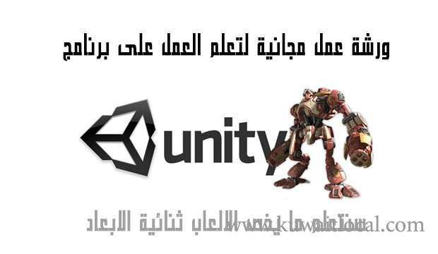 unity3d-workshop-programming-using-the-games-kuwait