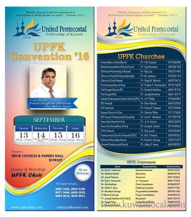 upfk-convention-16-kuwait