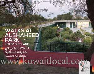 walks-at-the-park2-kuwait