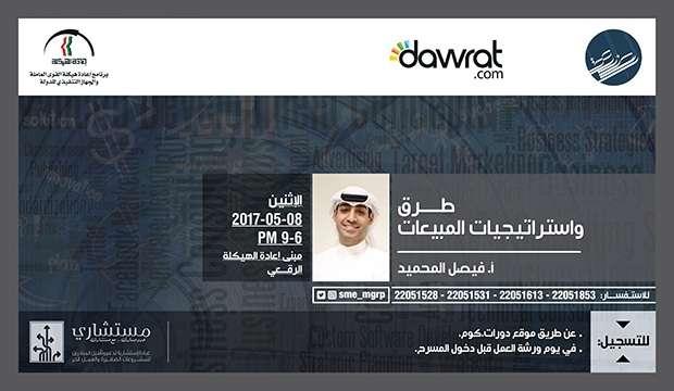 ways-and-sales-strategies-kuwait