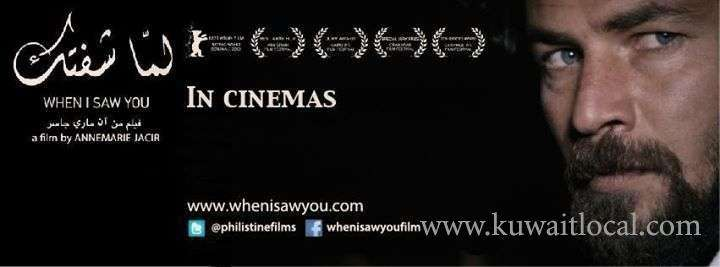 when-i-saw-you-,lamma-shoftak-in-cinemas-in-kuwait-kuwait