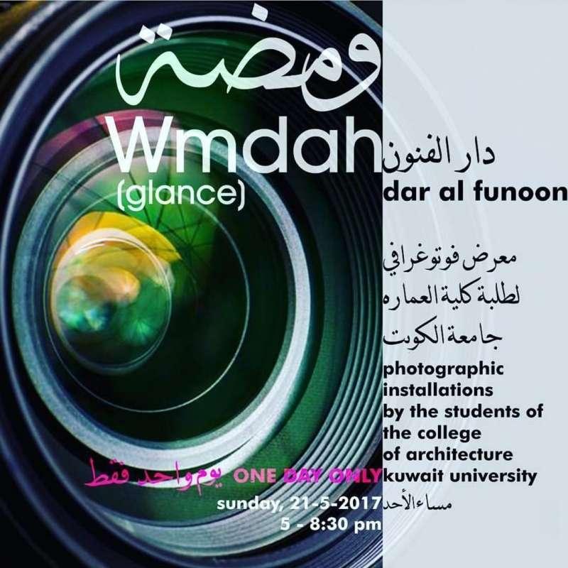 wmdah-kuwait