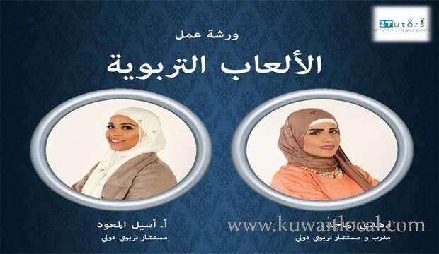 workshop-educational-games-kuwait