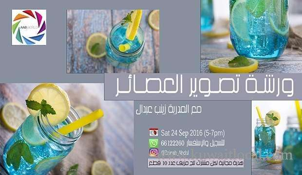 workshop-filming-the-juices-kuwait