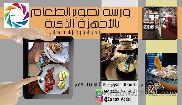 workshop-food-photography-smart-devices-kuwait
