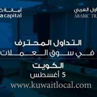 workshop-free-kuwait-kuwait